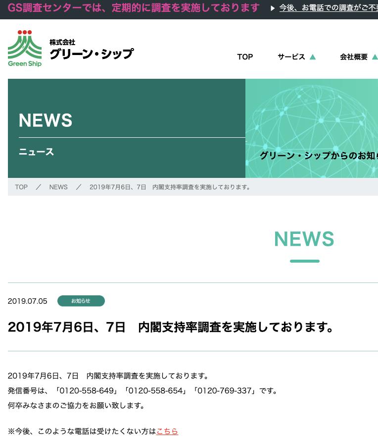 2019年7月6日、7日 内閣支持率調査を実施しております 株式会社グリーンシップ