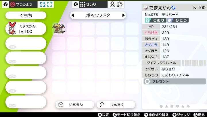 f:id:toyopoke:20201226212013j:plain
