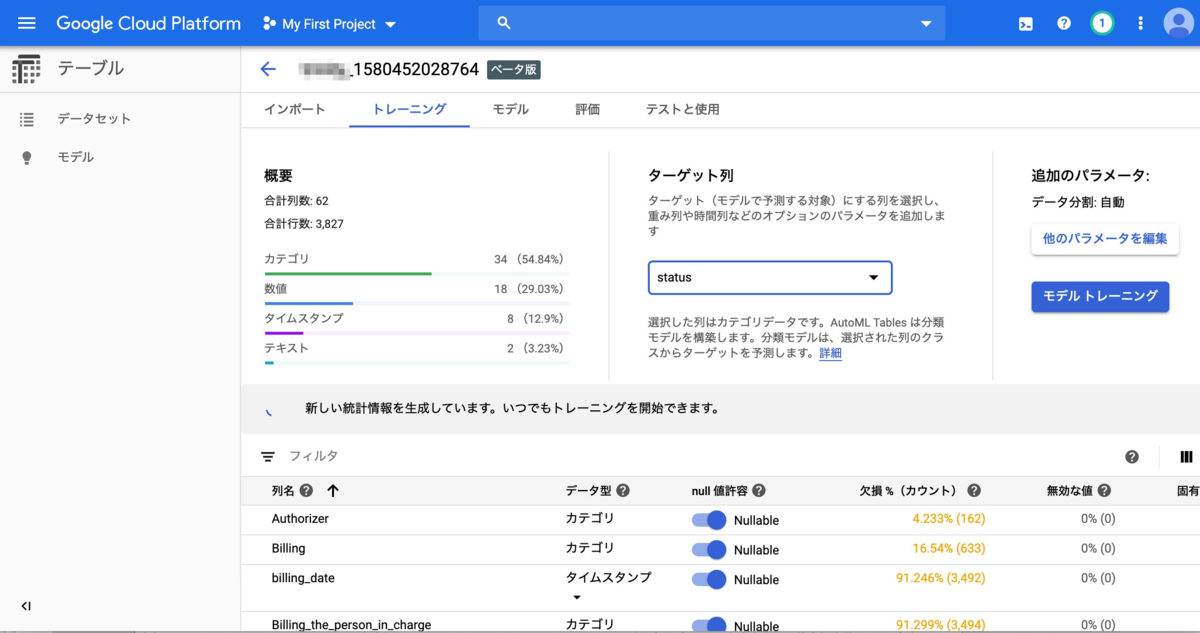 f:id:toyoshi:20200131202943p:plain
