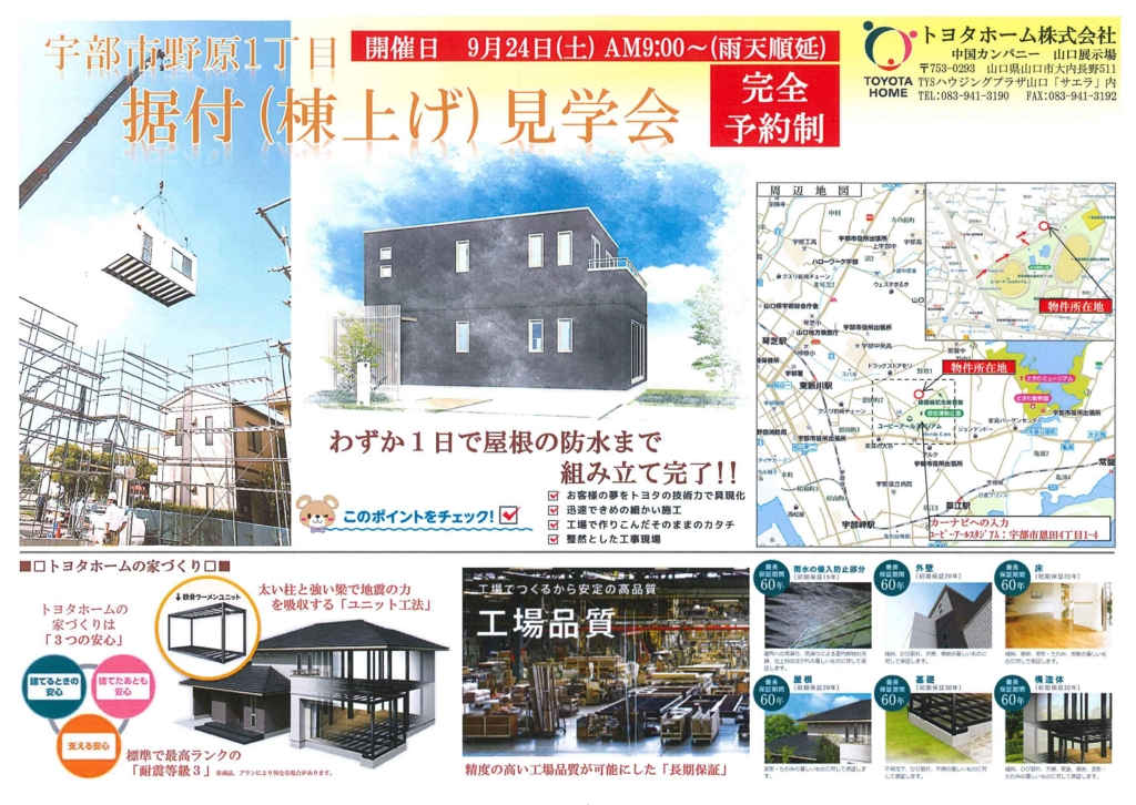 f:id:toyotahome-yamaguchi:20160917180307j:plain