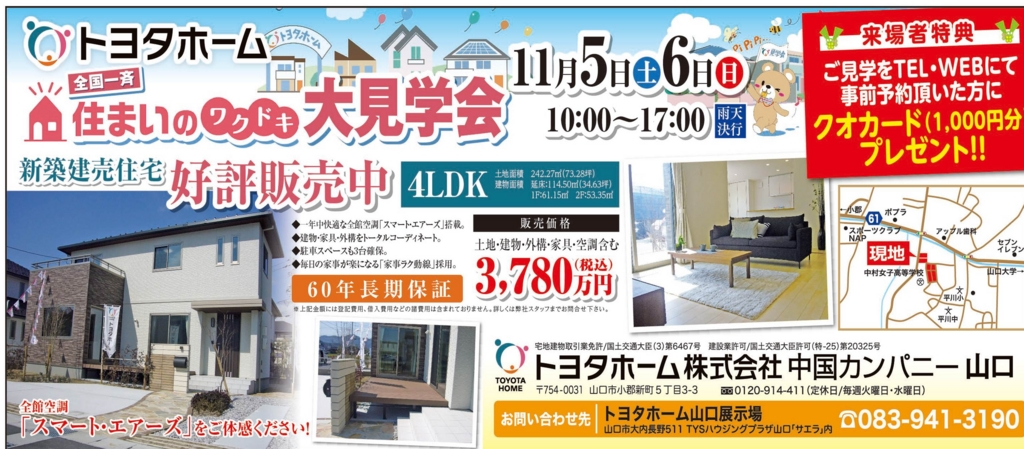 f:id:toyotahome-yamaguchi:20161027214114j:plain