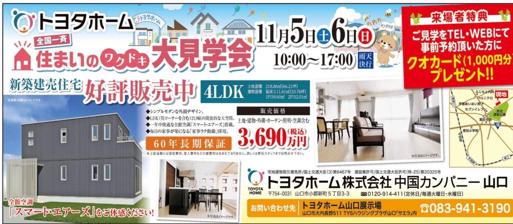 f:id:toyotahome-yamaguchi:20161027214133j:plain