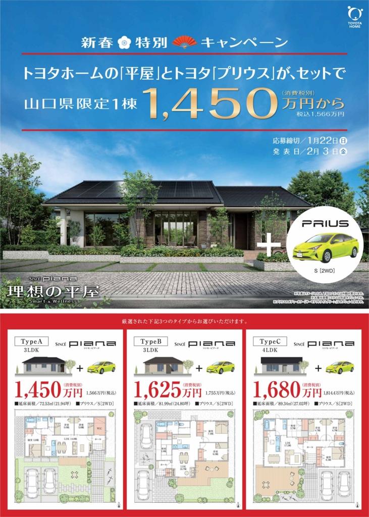 f:id:toyotahome-yamaguchi:20161227104358j:plain