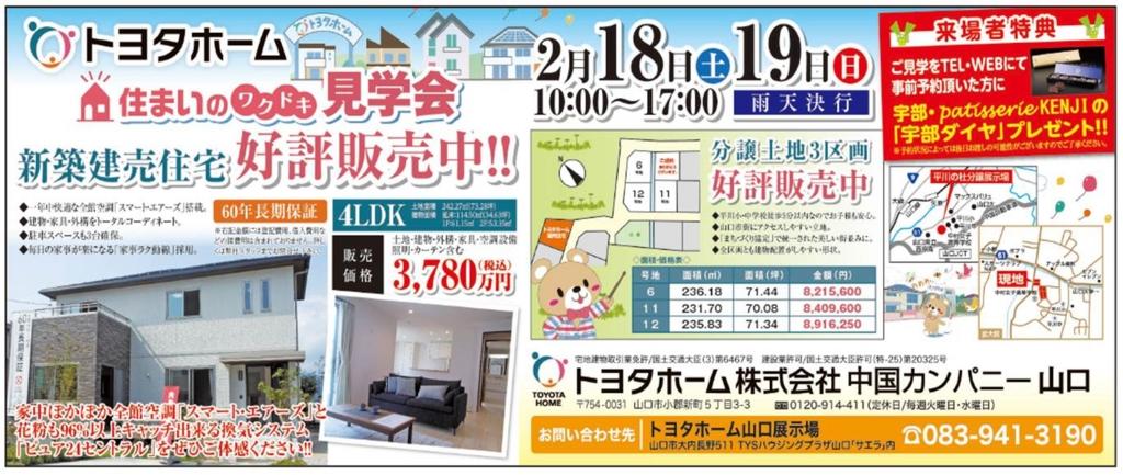 f:id:toyotahome-yamaguchi:20170217222841j:plain