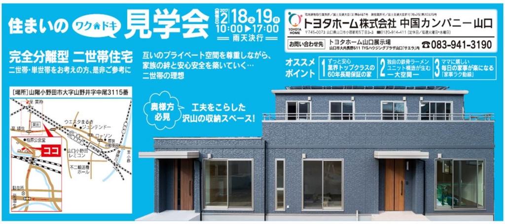 f:id:toyotahome-yamaguchi:20170217222856j:plain