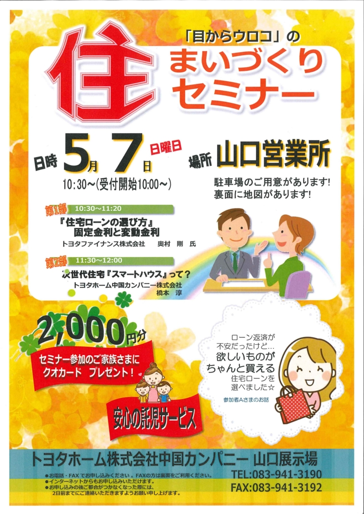 f:id:toyotahome-yamaguchi:20170422154039j:plain