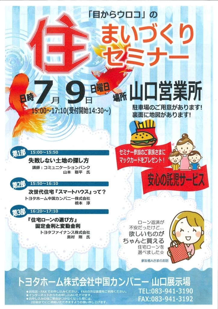f:id:toyotahome-yamaguchi:20170611095410j:plain