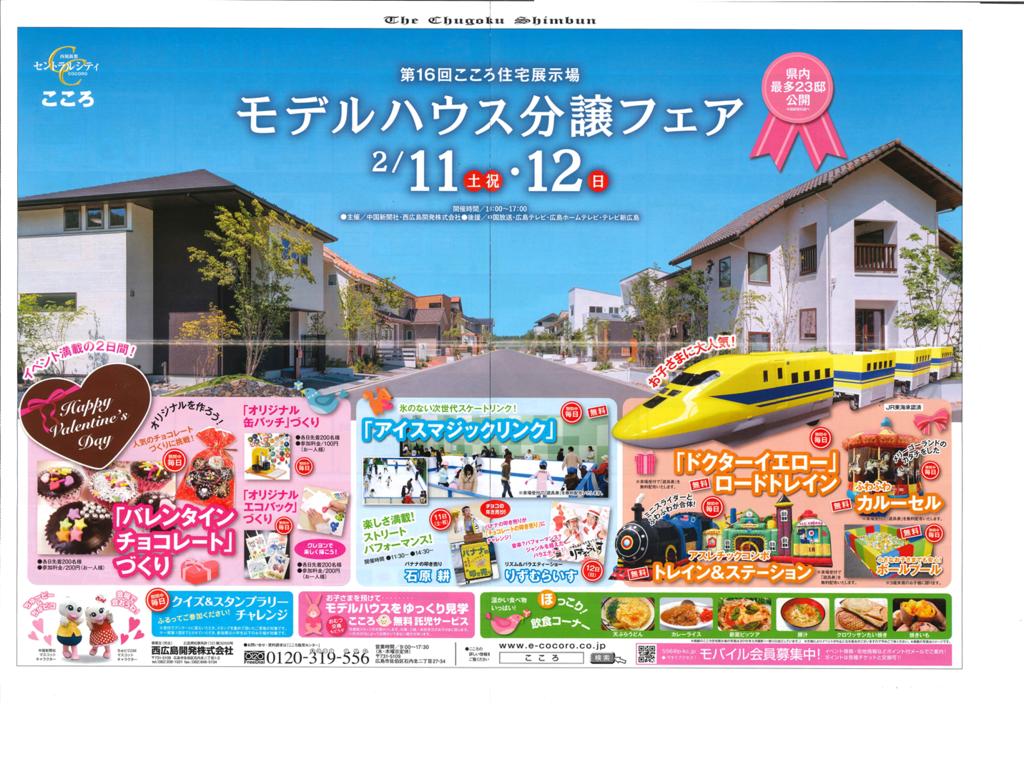 f:id:toyotahomekokoro:20170210114039p:plain