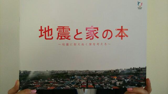 f:id:toyotahomekokoro:20170218165210j:image