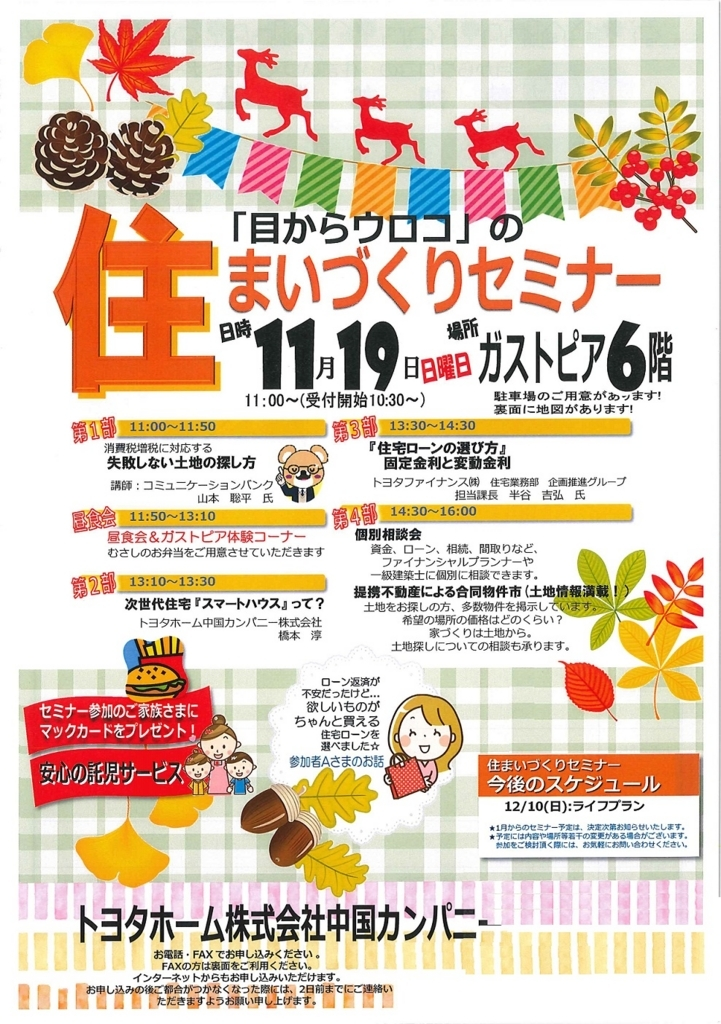 f:id:toyotahomekokoro:20171113152140j:plain