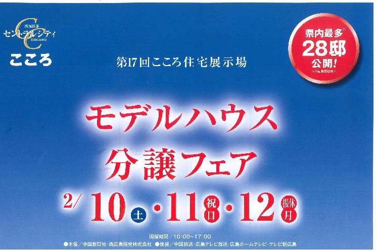f:id:toyotahomekokoro:20180208130210j:plain