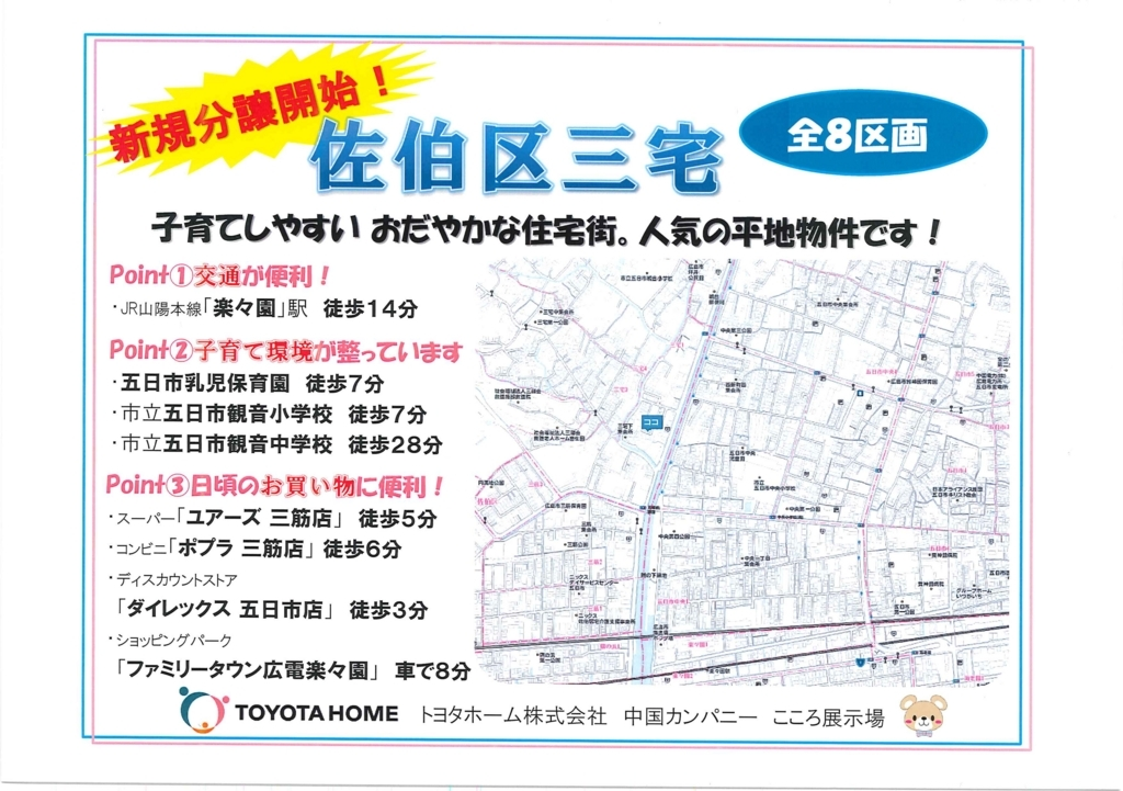 f:id:toyotahomekokoro:20180803155329j:plain