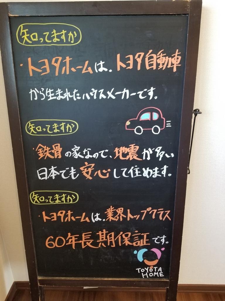 f:id:toyotahomekokoro:20181109151729j:plain