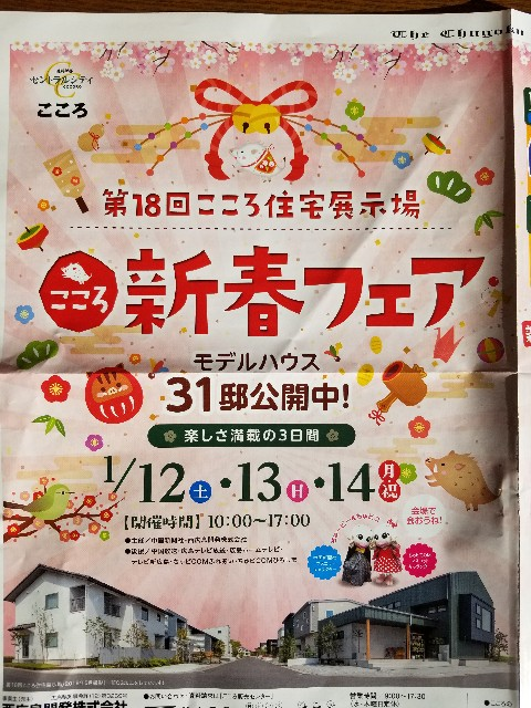 f:id:toyotahomekokoro:20190103143718j:image