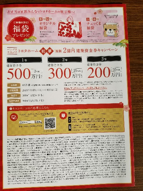 f:id:toyotahomekokoro:20190103144336j:image