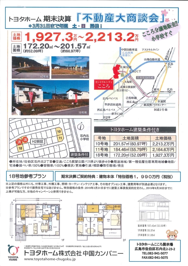 f:id:toyotahomekokoro:20190309140236j:plain