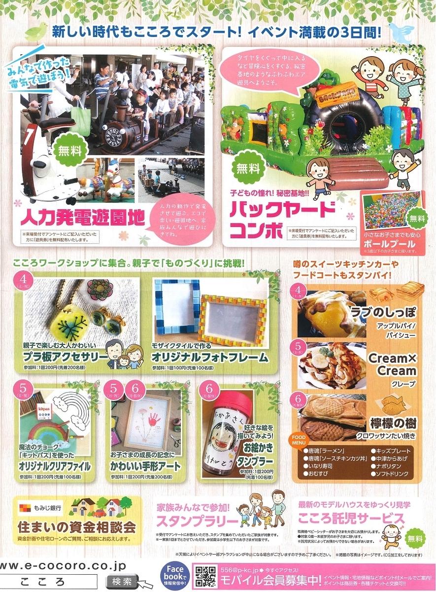 f:id:toyotahomekokoro:20190413144248j:plain