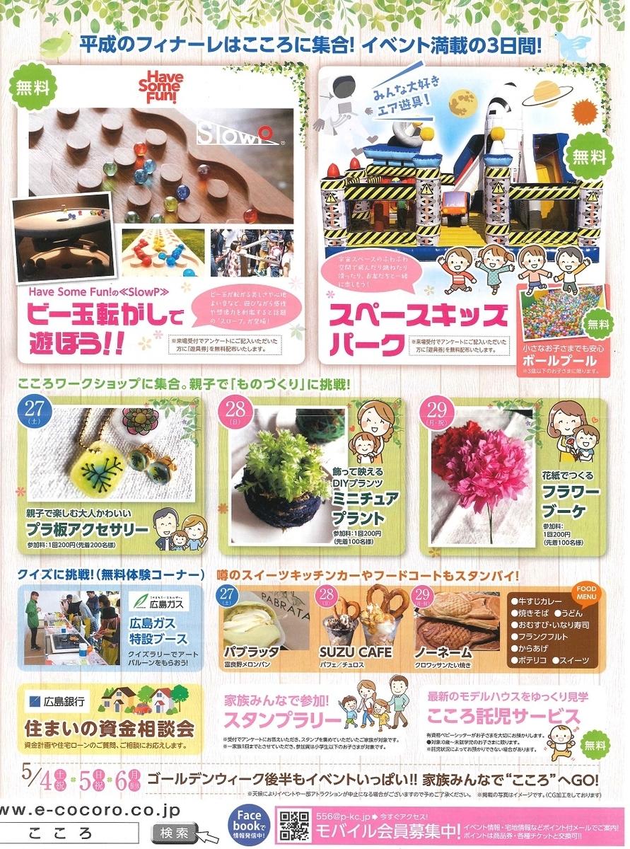 f:id:toyotahomekokoro:20190413145543j:plain