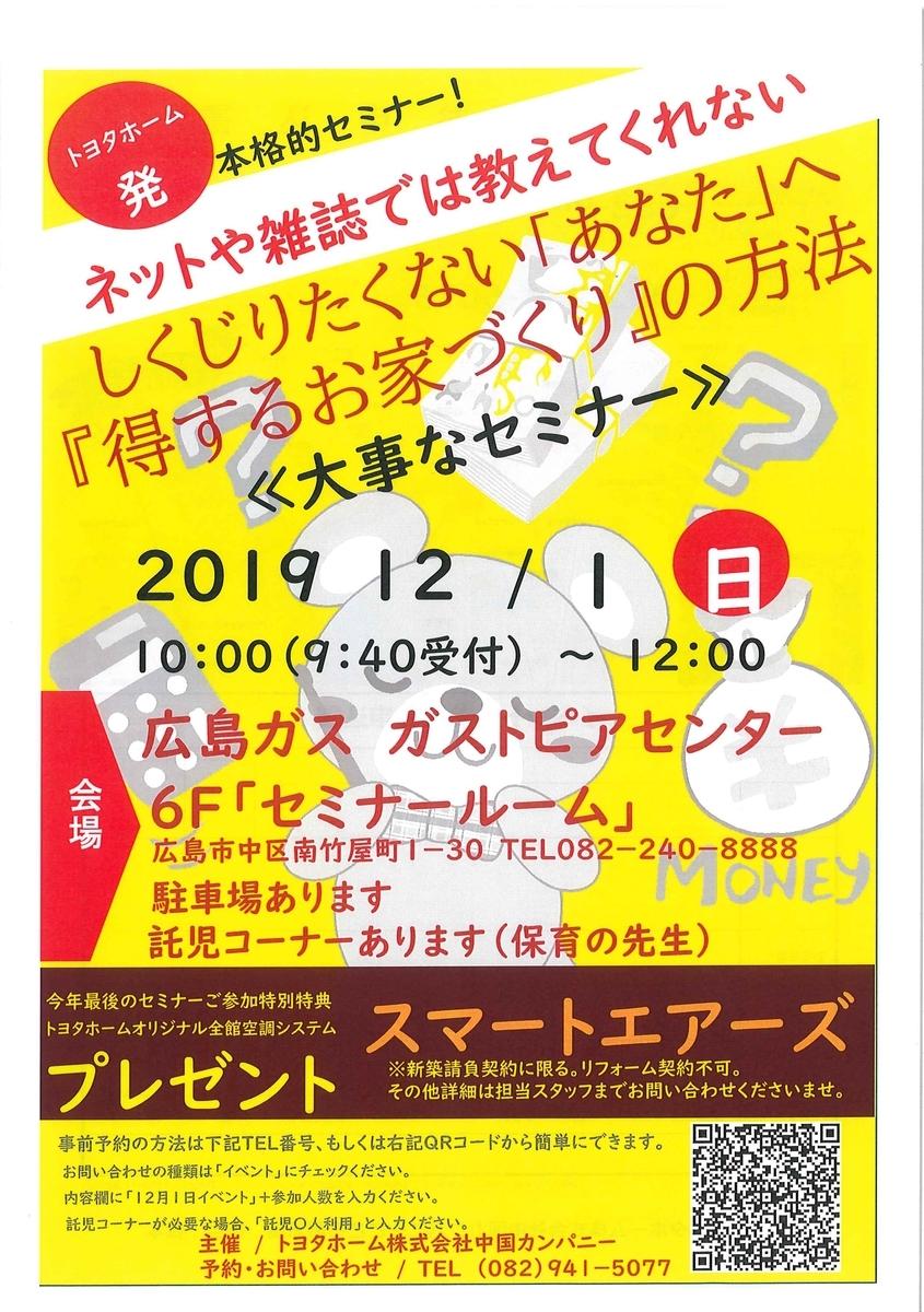 f:id:toyotahomekokoro:20191124164353j:plain