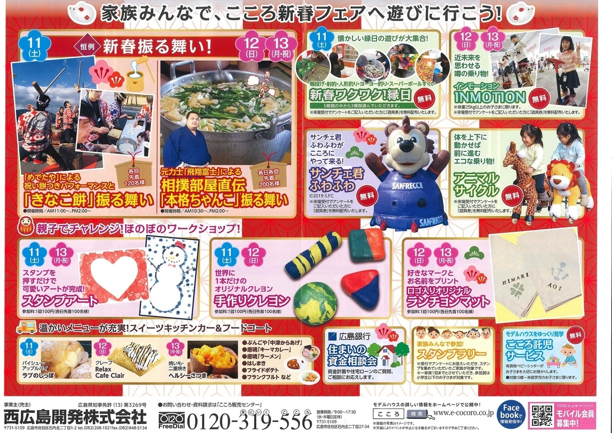 f:id:toyotahomekokoro:20200105113653j:plain