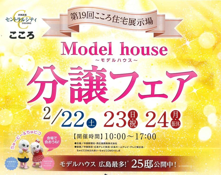 f:id:toyotahomekokoro:20200211104501j:plain