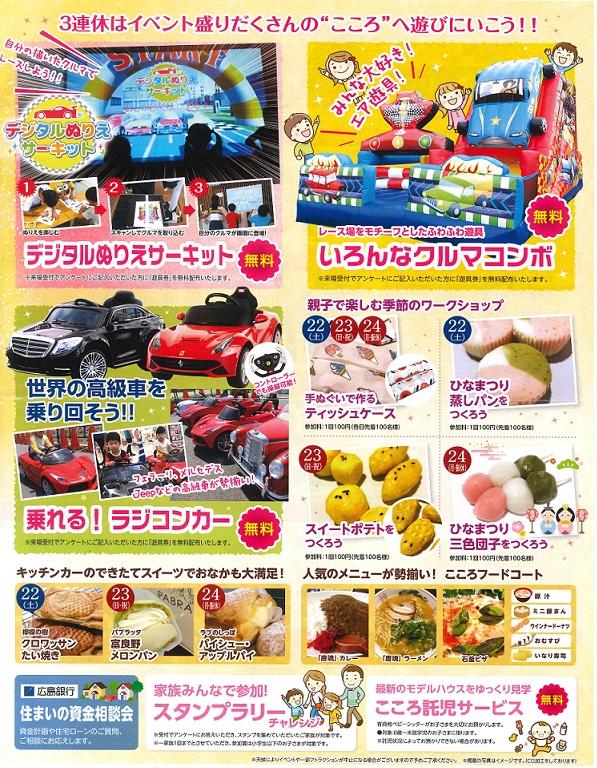 f:id:toyotahomekokoro:20200211111401j:plain