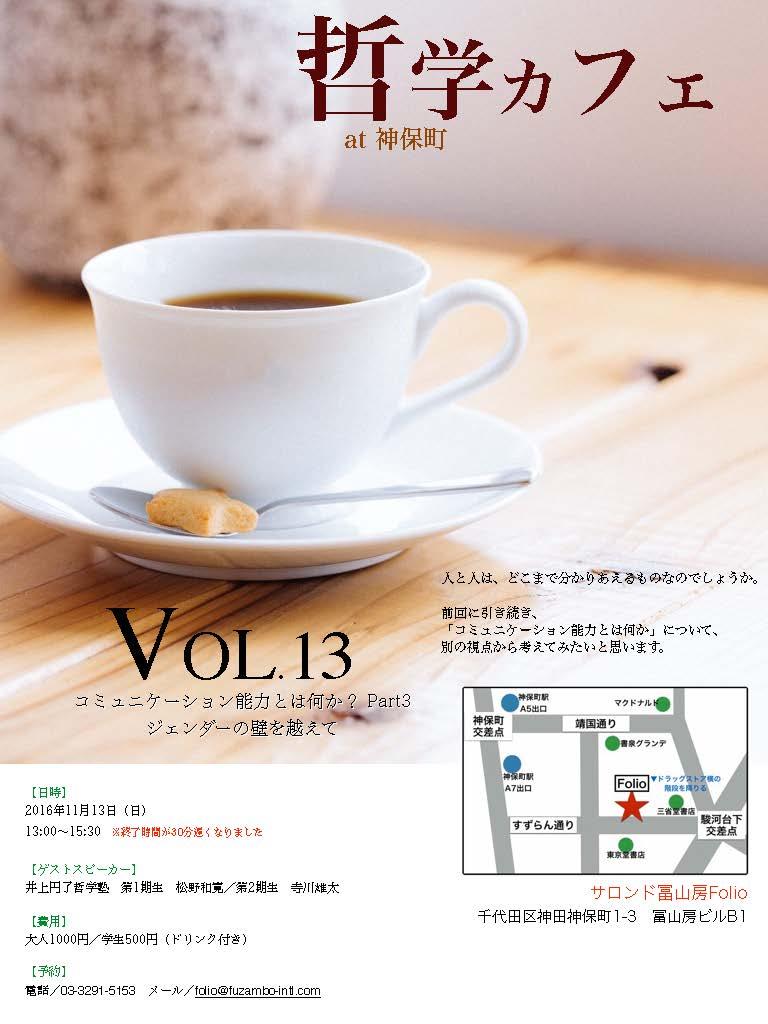 f:id:toyotcafe:20161018155338j:plain