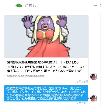 f:id:toyotsu_poke:20160913102408p:plain