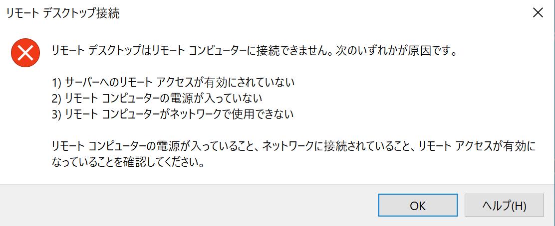 リモートデスクトップ接続のエラーメッセージ
