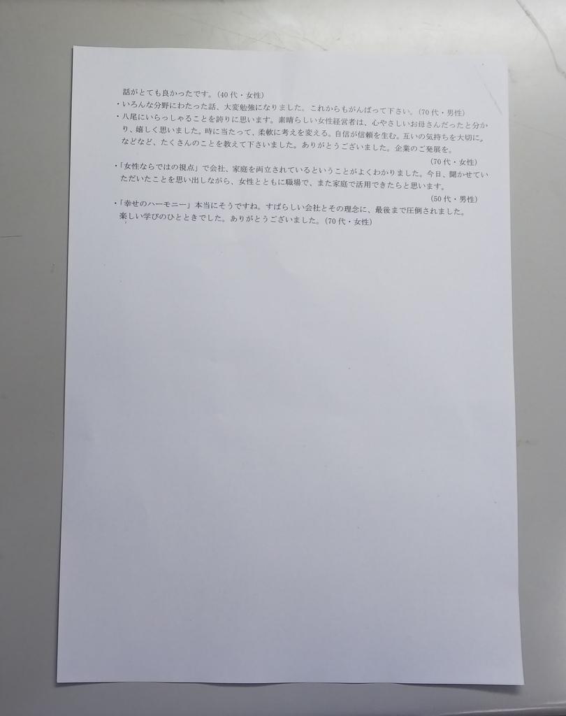 f:id:toyozi61:20180927112333j:plain