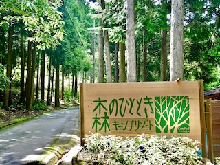 森のひととき看板