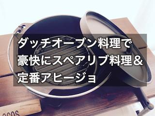 f:id:toypoo_camper:20210502190033j:plain