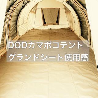 f:id:toypoo_camper:20210504174549j:plain