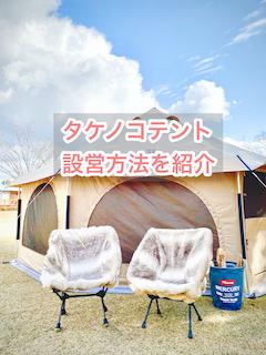 f:id:toypoo_camper:20210504181604j:plain