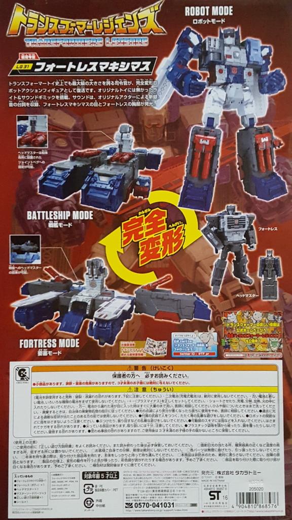 f:id:toystock:20161231184410j:plain