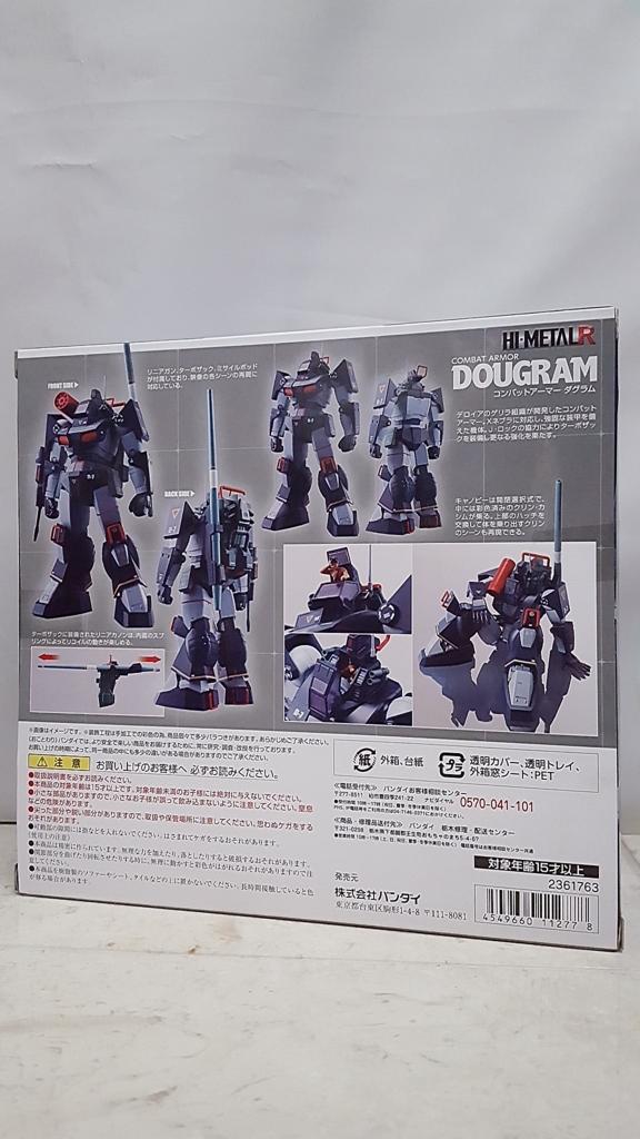 f:id:toystock:20170324193551j:plain