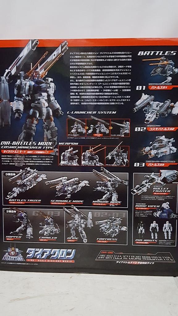 f:id:toystock:20170514220832j:plain