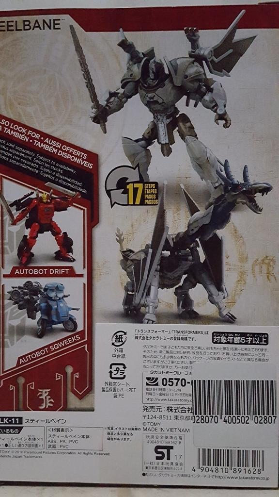 f:id:toystock:20170917221240j:plain