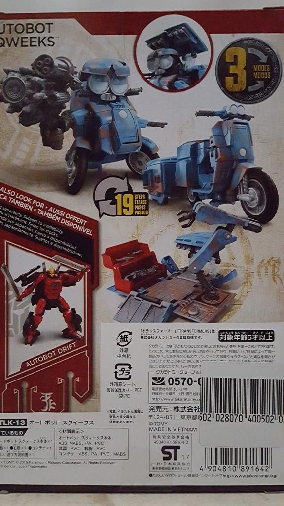 f:id:toystock:20170918195900j:plain