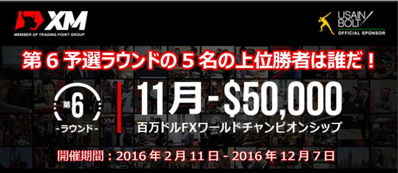 f:id:tozaifx_com:20161208225501p:plain