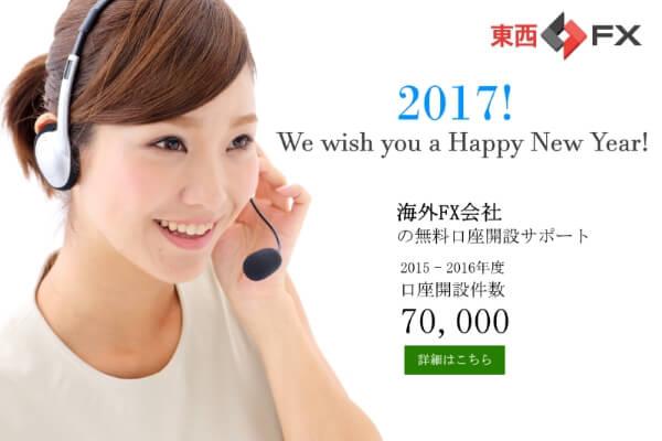 f:id:tozaifx_com:20170102185038j:plain