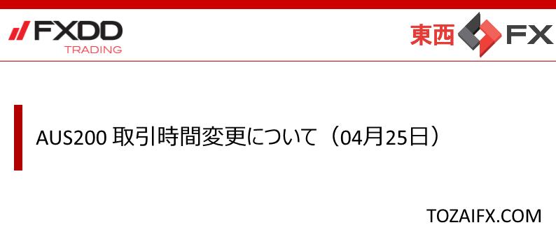 f:id:tozaifx_com:20180423170030p:plain