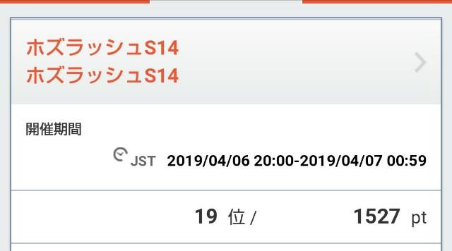 f:id:tozamadaimyo:20190408213255j:image