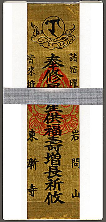 f:id:tozenji:20060110001516j:plain