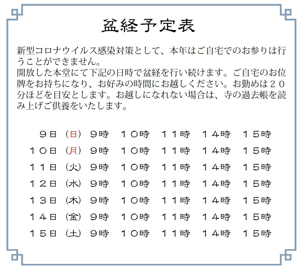 f:id:tozenji:20200727154605p:plain