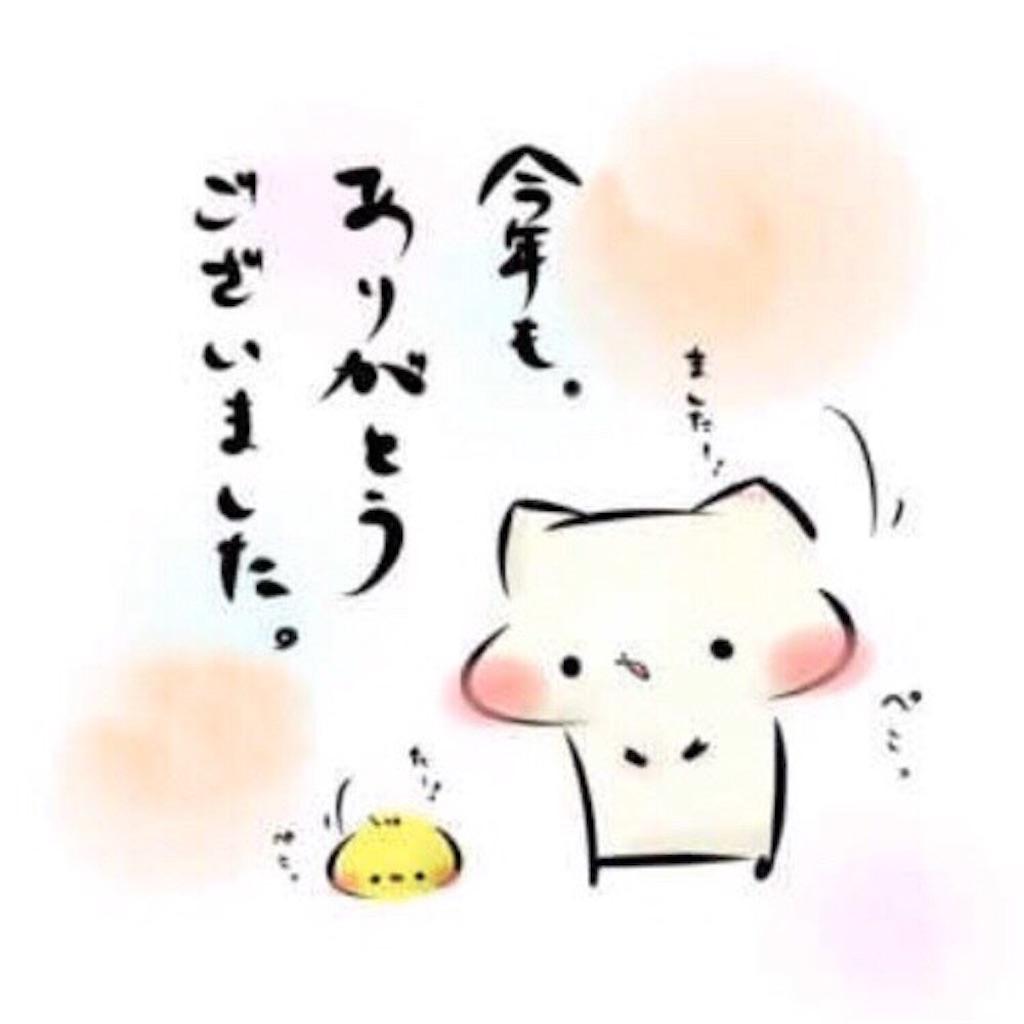 f:id:tozu-kanade-maki:20181231140642j:image