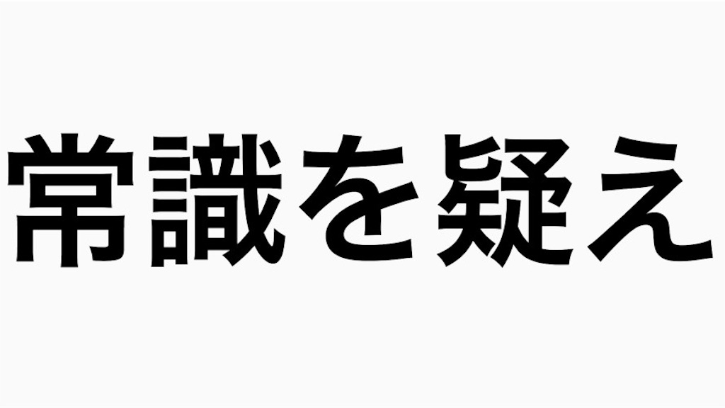 f:id:tozu-kanade-maki:20190106235542j:image