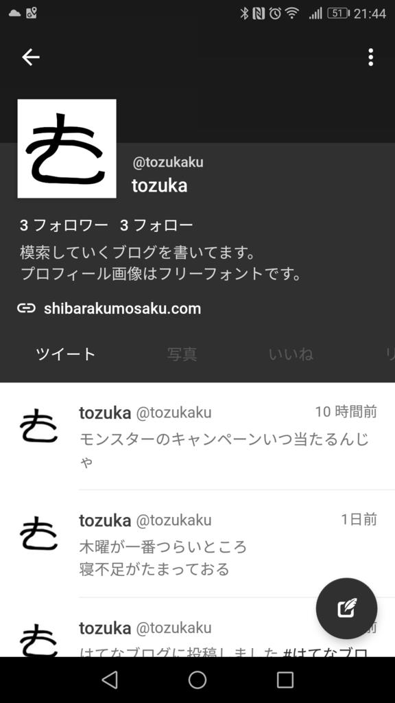 f:id:tozukaku:20170615215013p:plain:w200