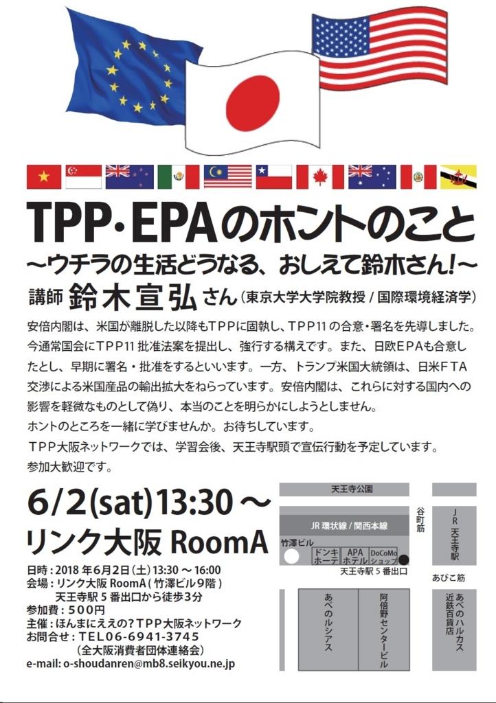 f:id:tpposaka:20180417164536j:plain