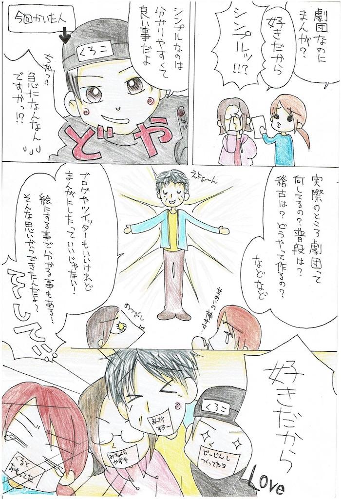 f:id:tq-manga:20181219173651j:image
